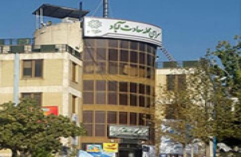 سرای محله سعادت آباد