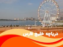 مجموعه تفریحی دریاچه خلیج فارس