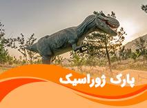 ژوراسیک پارک و اسپایدر پارک تهران