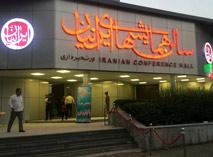 سالن همایش ایرانیان