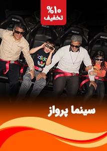سینما پرواز (هرم هیجان) دریاچه خلیج فارس