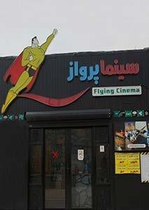 سینما پرواز سورتمه تهران