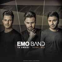 گروه موسیقی امو (Emo Band)