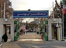 سینما فرهنگسرای بهمن تهران