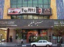 سینما فلسطین