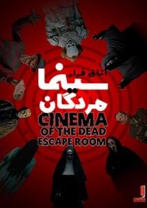 اتاق فرار سینما مردگان (مجموعه مگا اسکیپ)