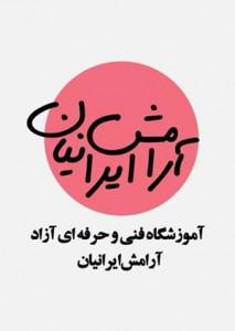 مرکز ماساژ آرامش ایرانیان (ویژه آقایان)