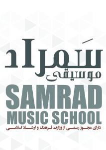 آموزشگاه موسیقی سَمراد