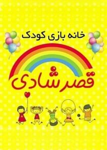 خانه بازی کودک قصر شادی (شیراز)