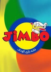 خانه کودک جیمبو
