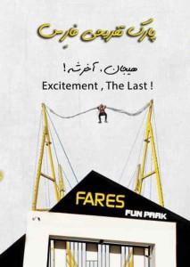 فان پارک فارس مشهد